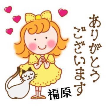 お礼です❣\(* ¨̮ *)/❣
